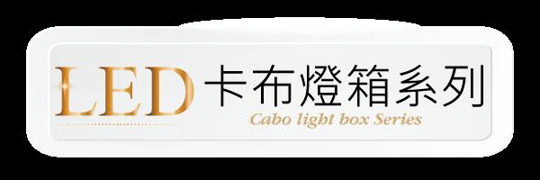 LED布幔燈箱-卡布燈箱系列-布燈箱